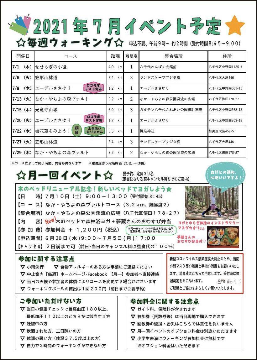 多可の森健康ウォーキング 7月のイベント情報