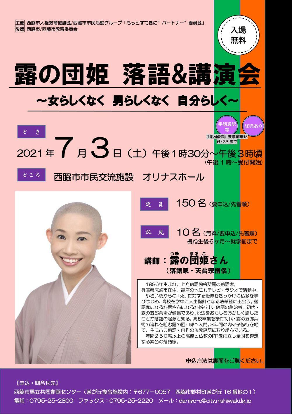 7/3 露の団姫(まるこ) 落語&講演会:オリナスホール