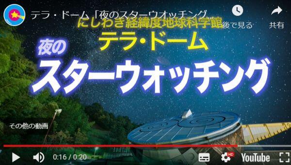 夜のスターウォッチング:テラ・ドーム