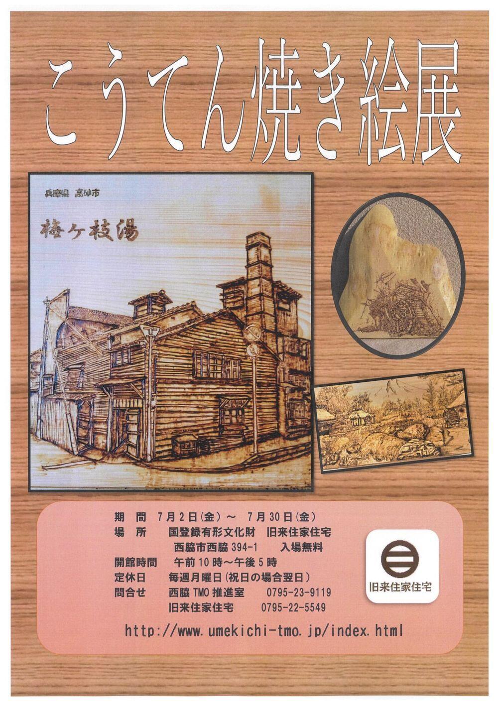 7/2~30 こうてん  焼き絵展:旧来住家住宅