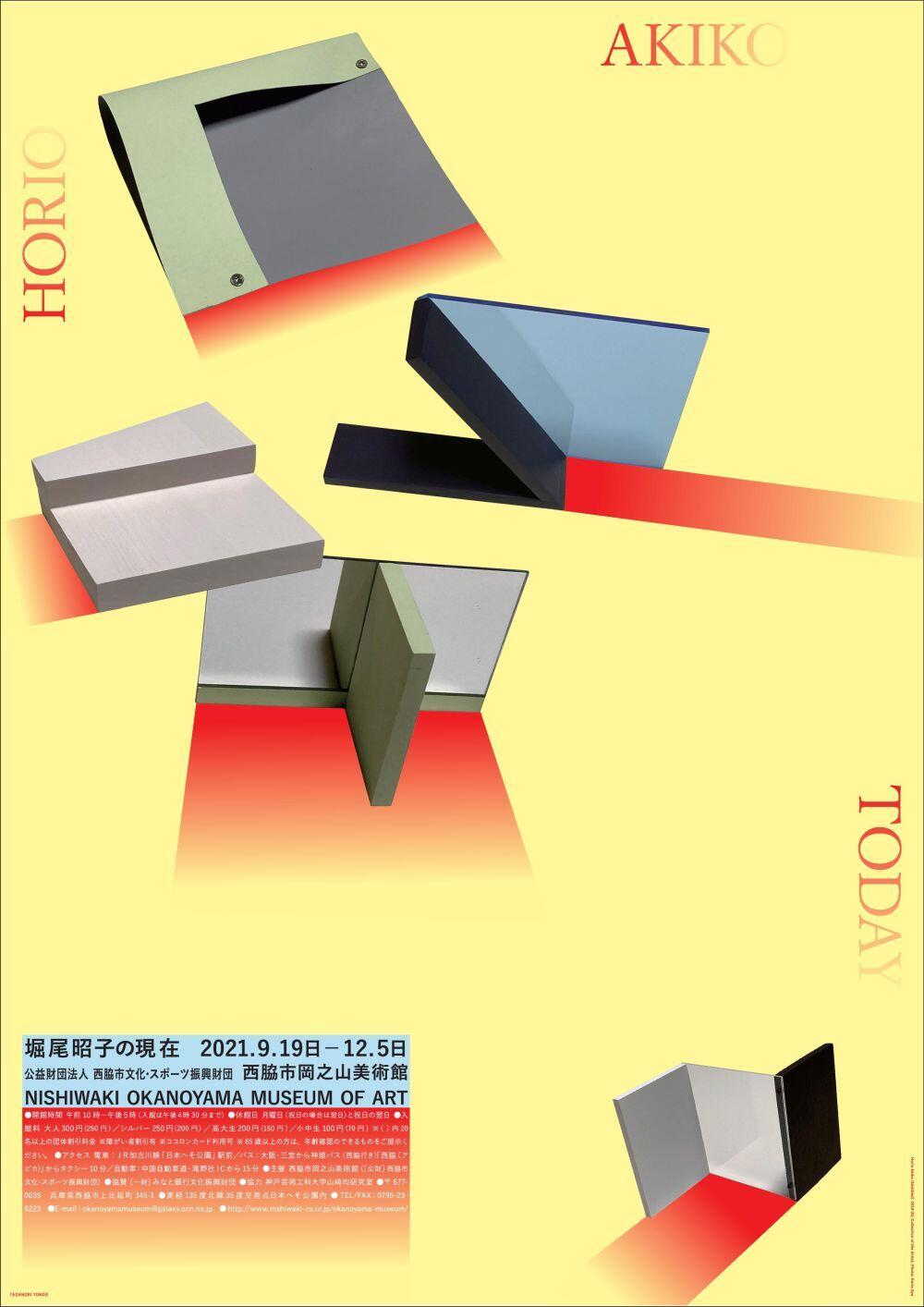 9/19~12/5 「堀尾昭子の現在」展:岡之山美術館