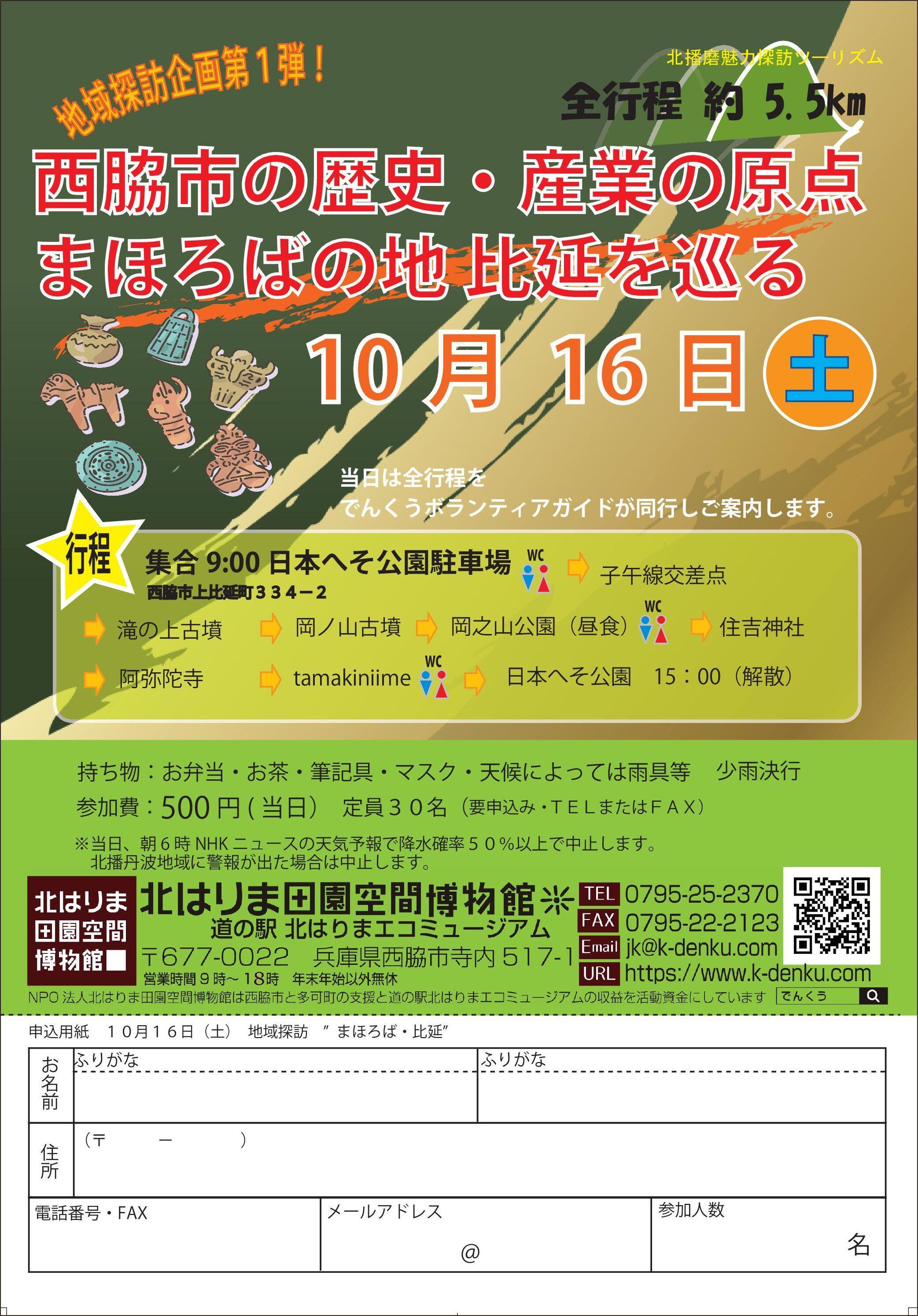 10/16 まほろばの地 比延を巡る:日本へそ公園駐車場集合