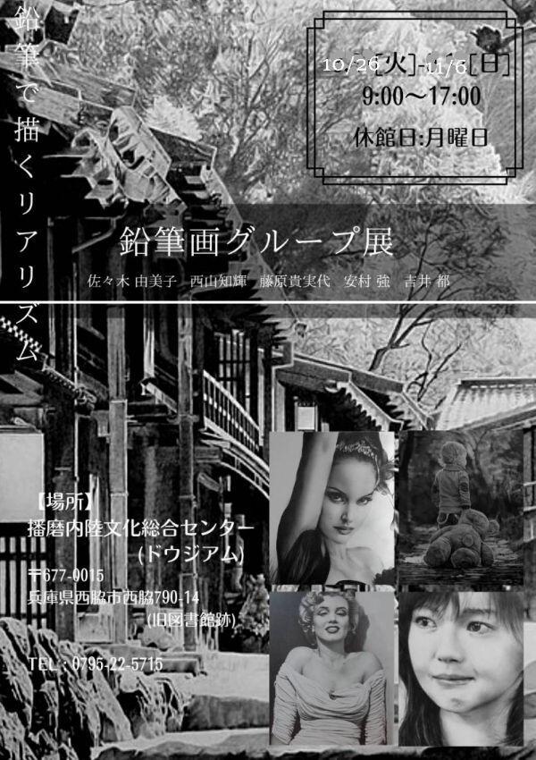 10/26~11/6 鉛筆画グループ展:ドウジアム