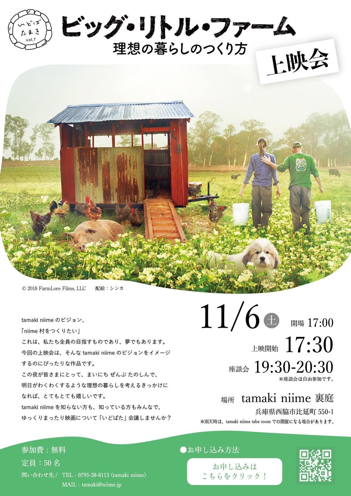 11/6 ビッグ・リトル・ファーム上映会:tamaki niime裏庭