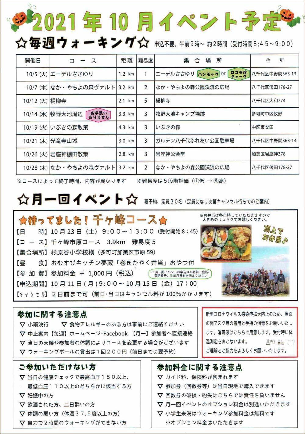 多可の森健康ウォーキング 10月のイベント情報