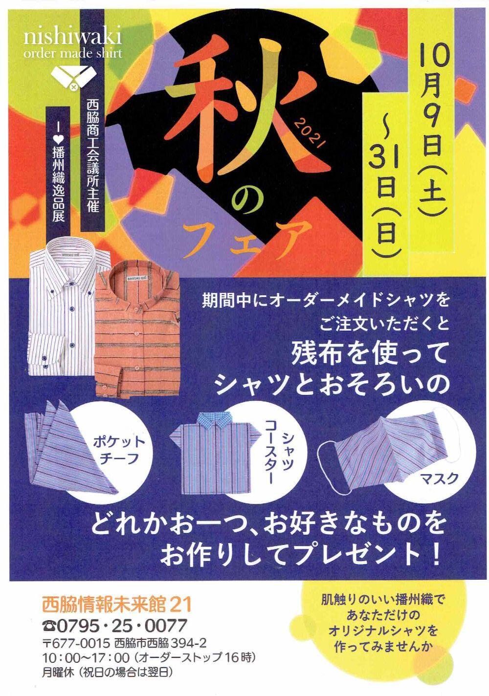 ~10/31 秋のフェア:西脇情報未来館21