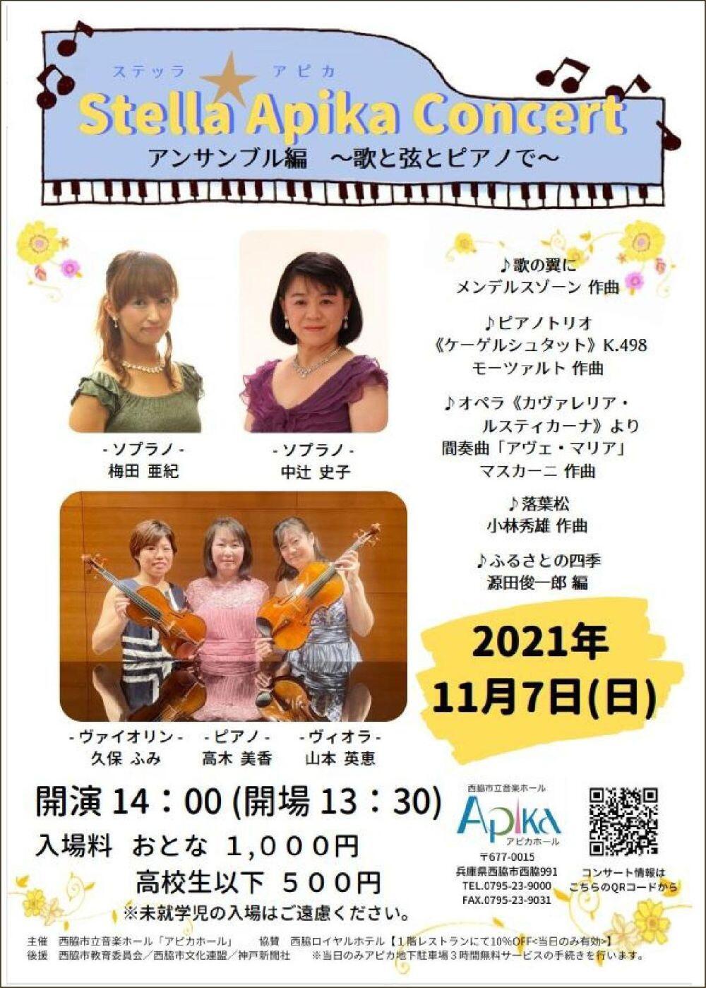 11/7 Stella Apika Concert アンサンブル編 ~歌と弦とピアノで~:アピカホール