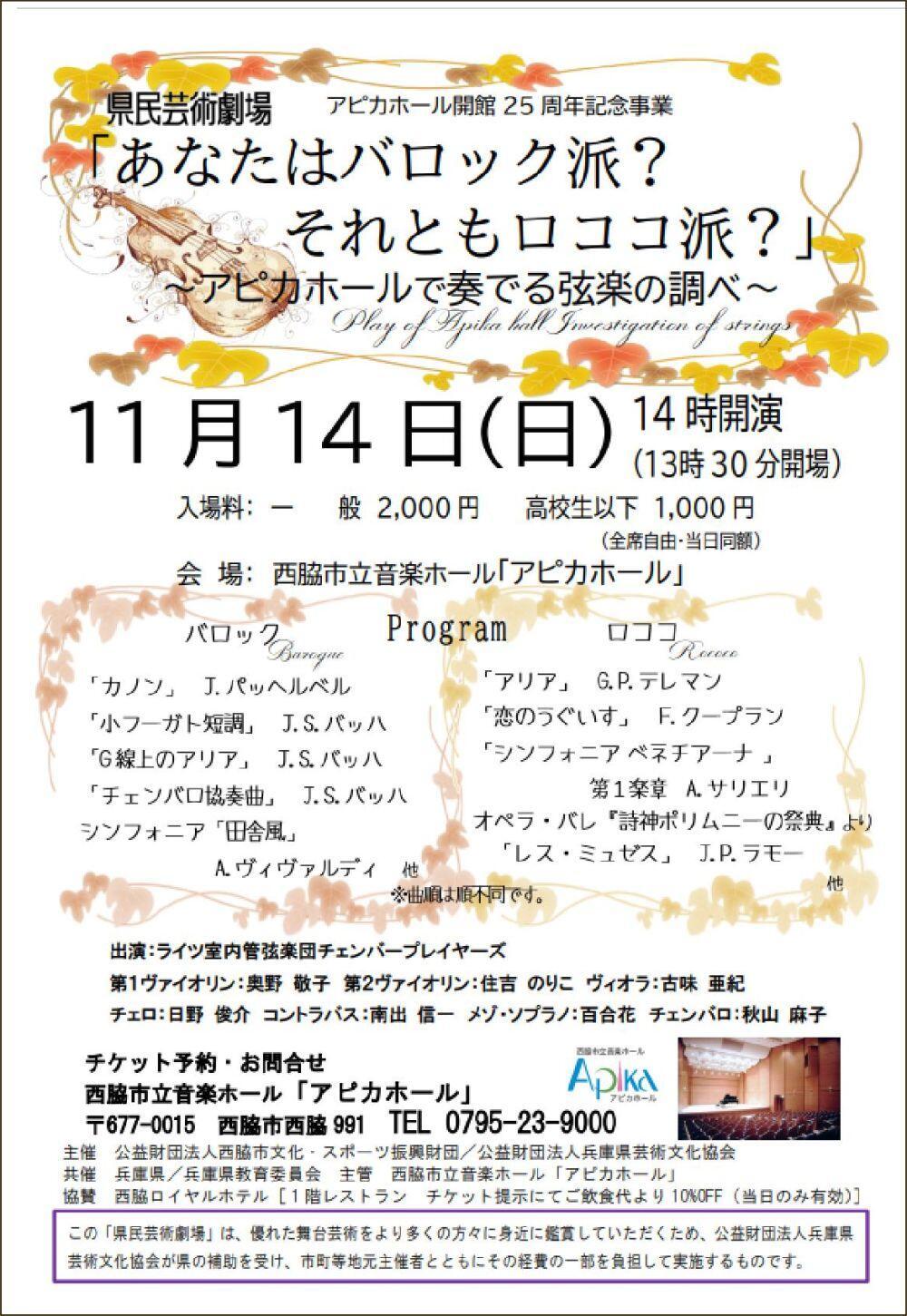 11/14 「あなたはバロック派?それともロココ派?」 ~アピカで奏でる弦楽の調べ~:アピカホール