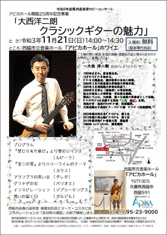 11/21 県内芸術家ロビーコンサート「大西洋二朗 クラシックギターの魅力」:アピカホール