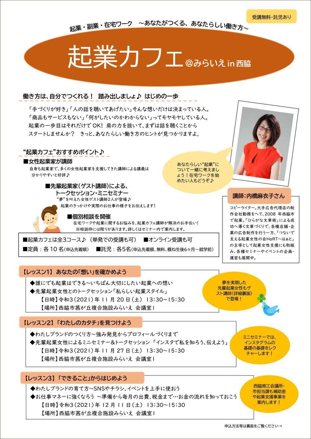 11/20~全3回 起業カフェ in 西脇(令和3年度):みらいえ