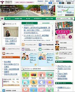 西脇市HP.jpg