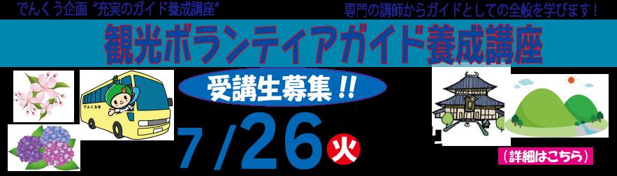 0726養成講座