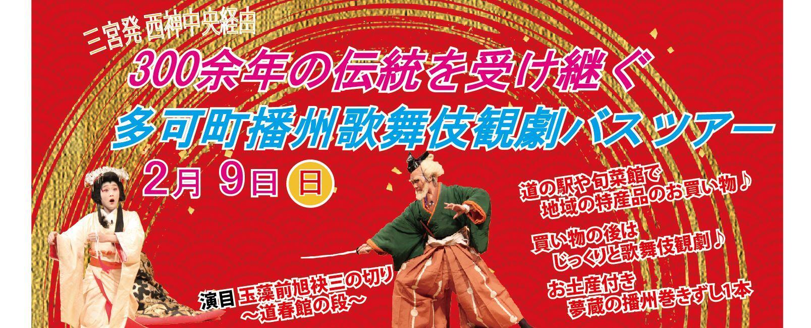 2/9バスツアー播州歌舞伎【12/20】