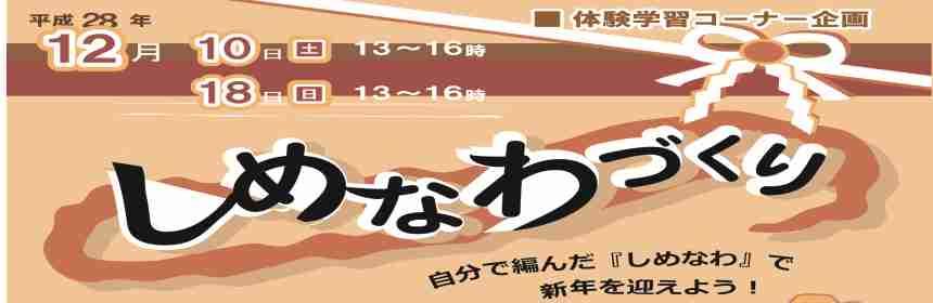 12/11しめなわづくり