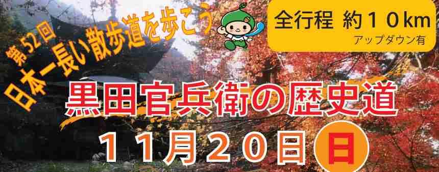1120散歩道黒田官兵衛