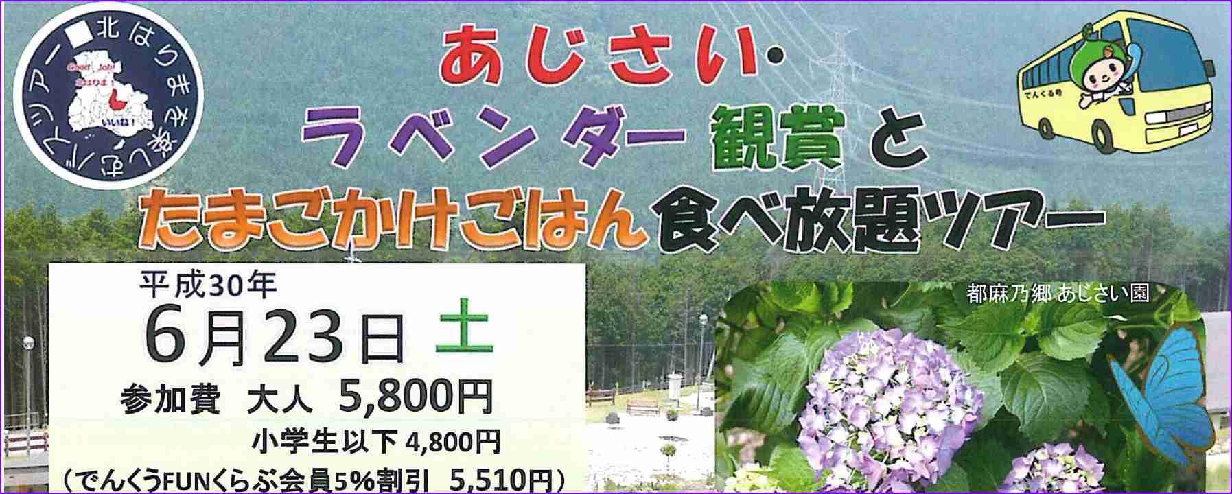 あじさい・ラベンダーバスツアー(5/4)