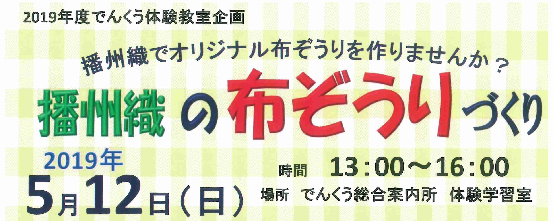 播州織の布ぞうりづくり(3/25)