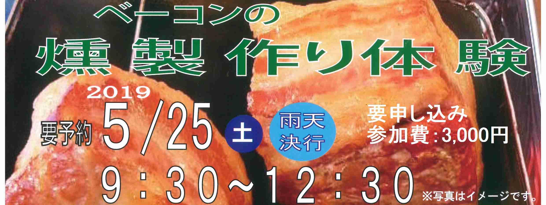5/25燻製体験ベーコン(3/25)