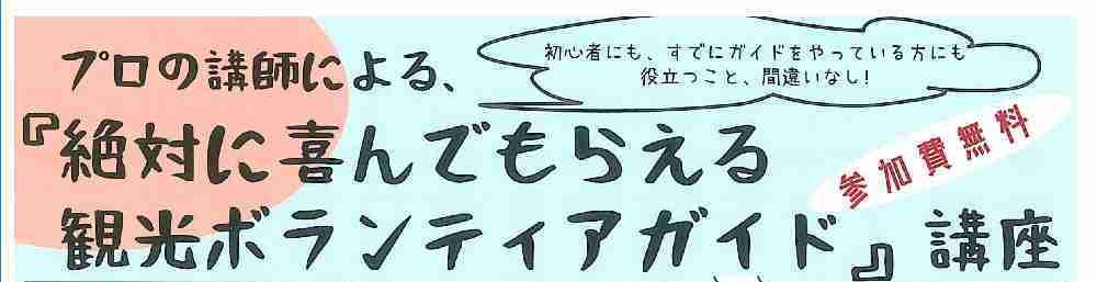 9/1観光ボランティアガイド