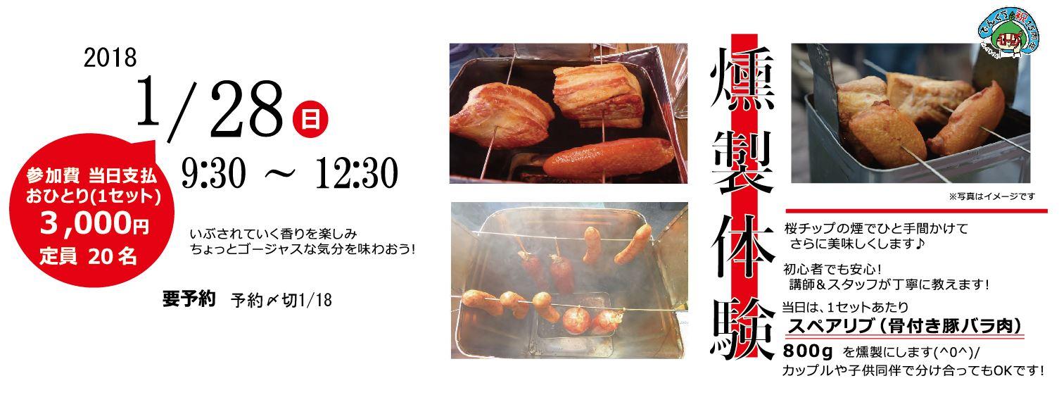 1/28   燻製体験(スペアリブ)(12/12)