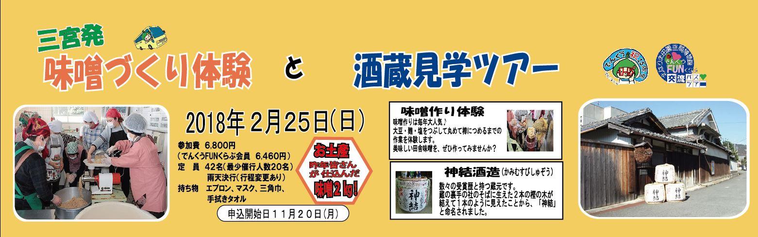 225バスツアー味噌作り(11/6)