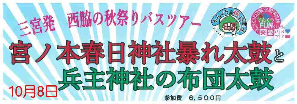 10/8秋祭りバスツアー