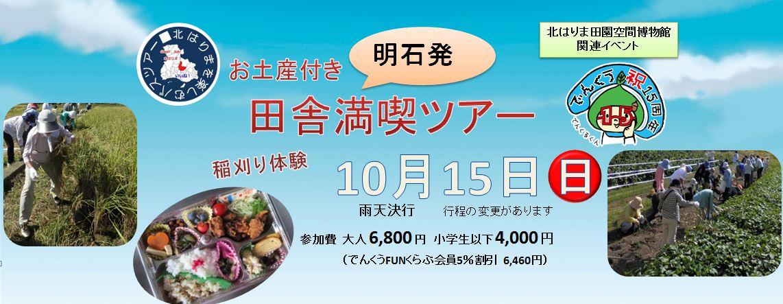 10/15  明石発バスツアー「お土産付き 田舎満喫ツアー」(9/11)