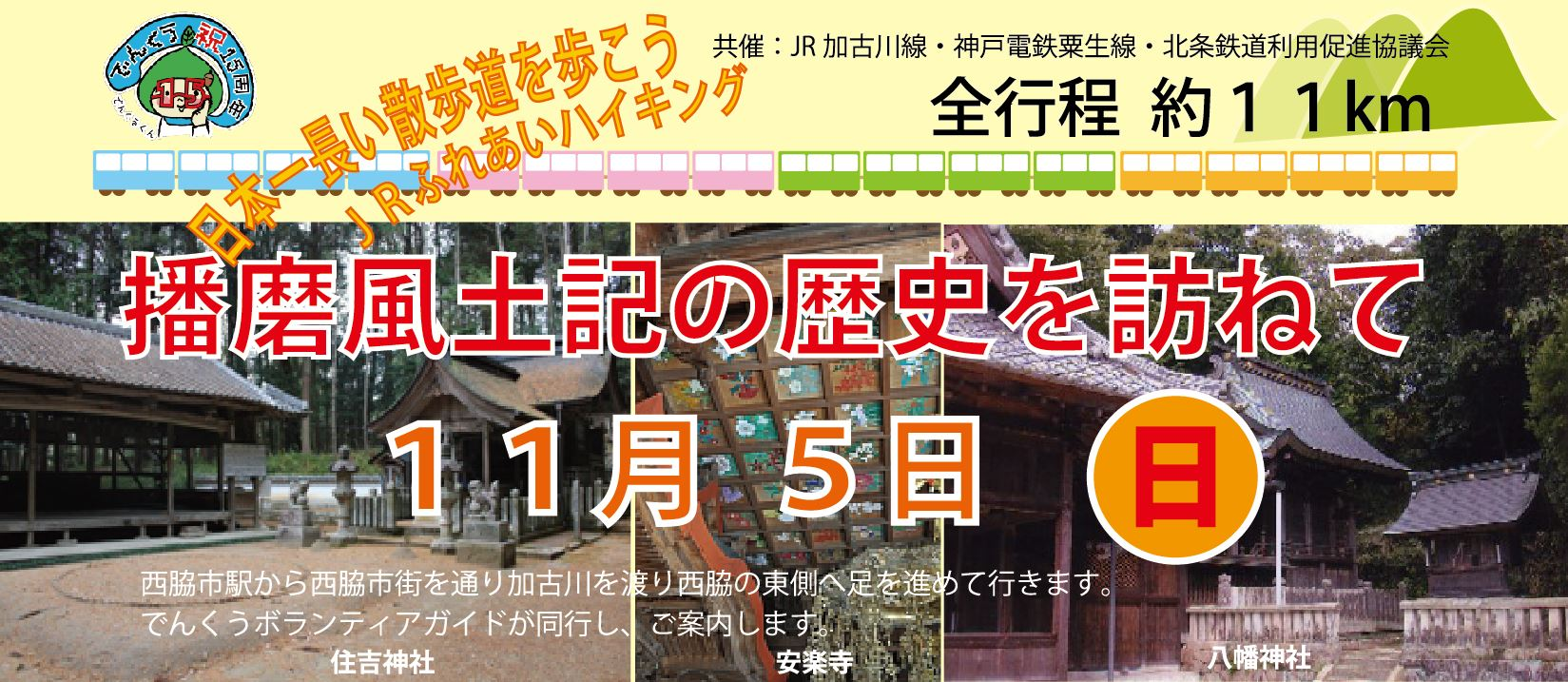 11/5 JRふれあいハイキング:西脇市駅集合(9/11)