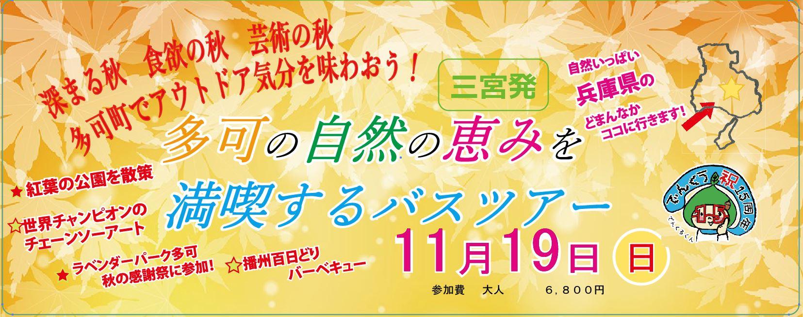 11/19 三宮発バスツアー「多可の自然の恵みを満喫するツアー」(9/22)