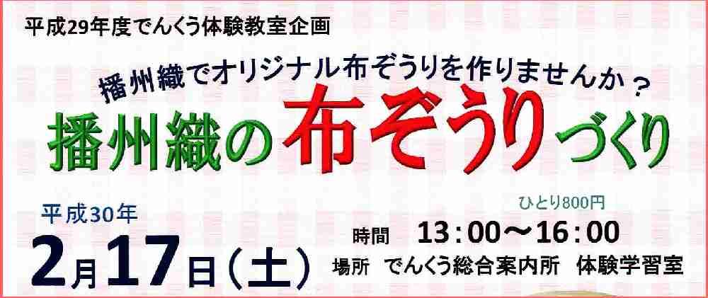 2/17   播州織の布ぞうりづくり(12/27)