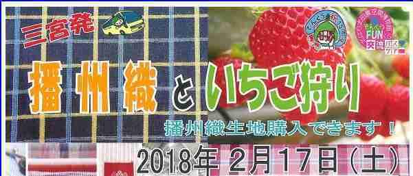 2/17三宮発バスツアー「播州織といちご狩り」(1/9)