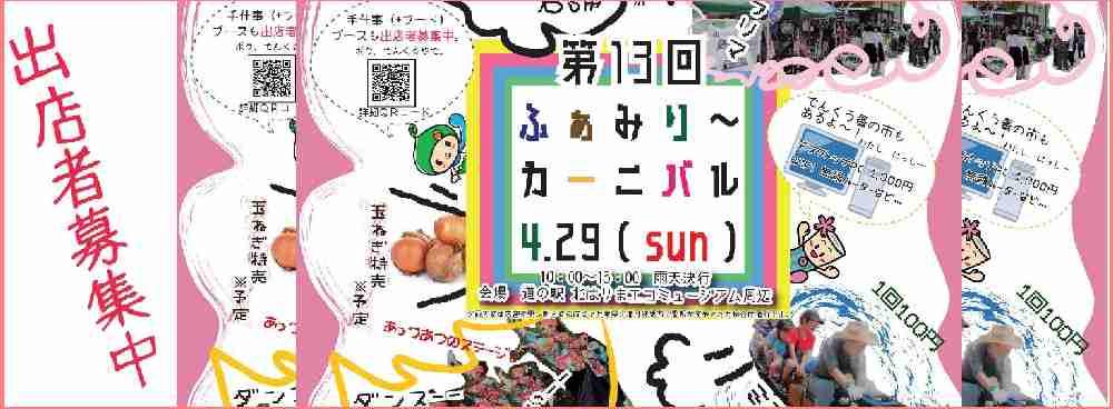 4/29 ふぁみり~カーニバル&播州つながりマーチ(1/8)