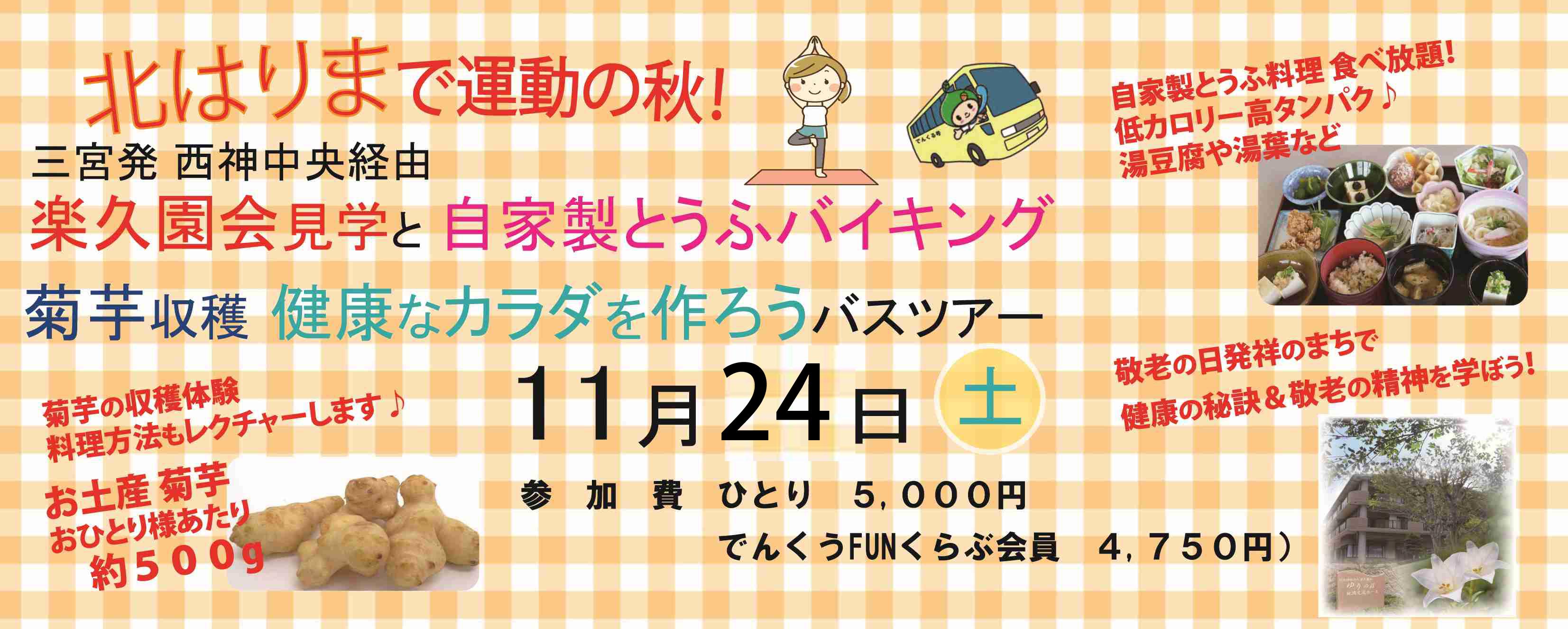 11/24バスツアー(9/15)