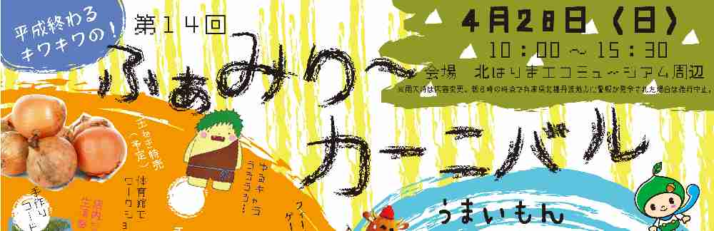 ふぁみり~カーニバル(4/28)の各種募集(1/31)