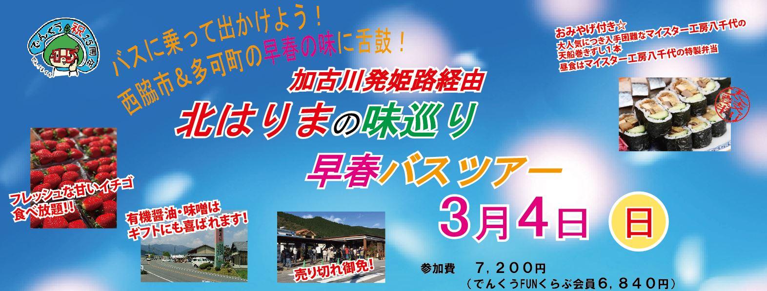 3/4加古川発バスツアー「北はりまの味めぐり」(1/9)