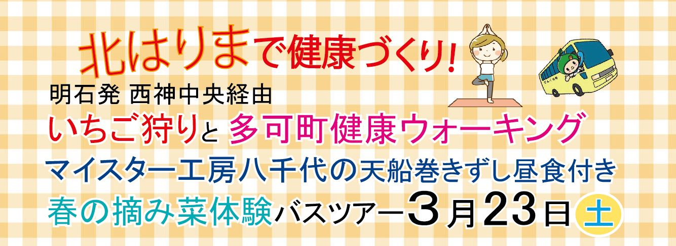 3/23バスツアー(12/31)
