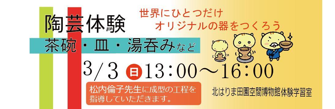 3/3陶芸体験(12/31)