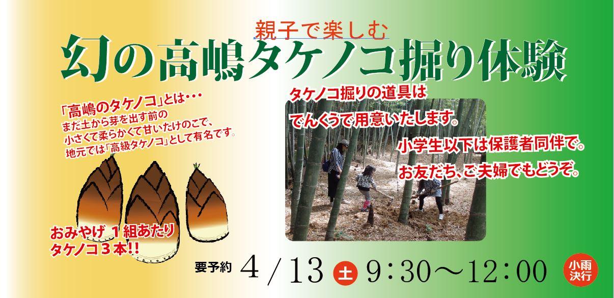 4/13タケノコ掘り体験(2/23)