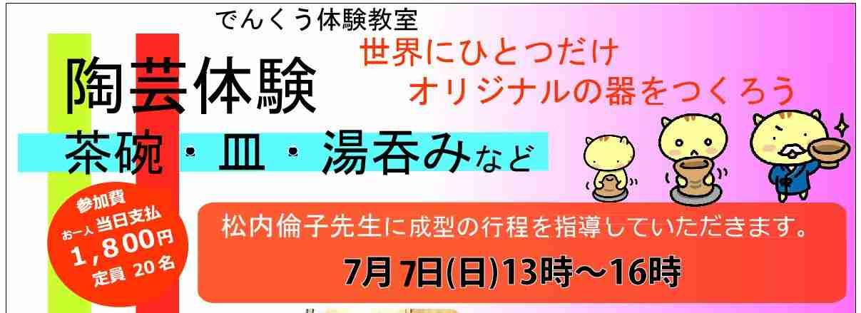 7/7 体験教室「陶芸体験」(5/7)