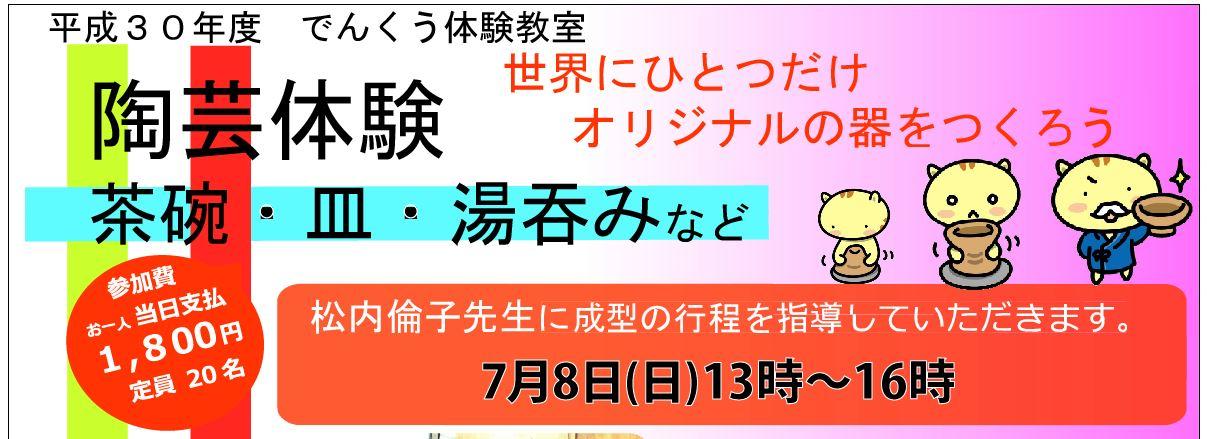 7/8 体験教室「陶芸体験」(5/23)