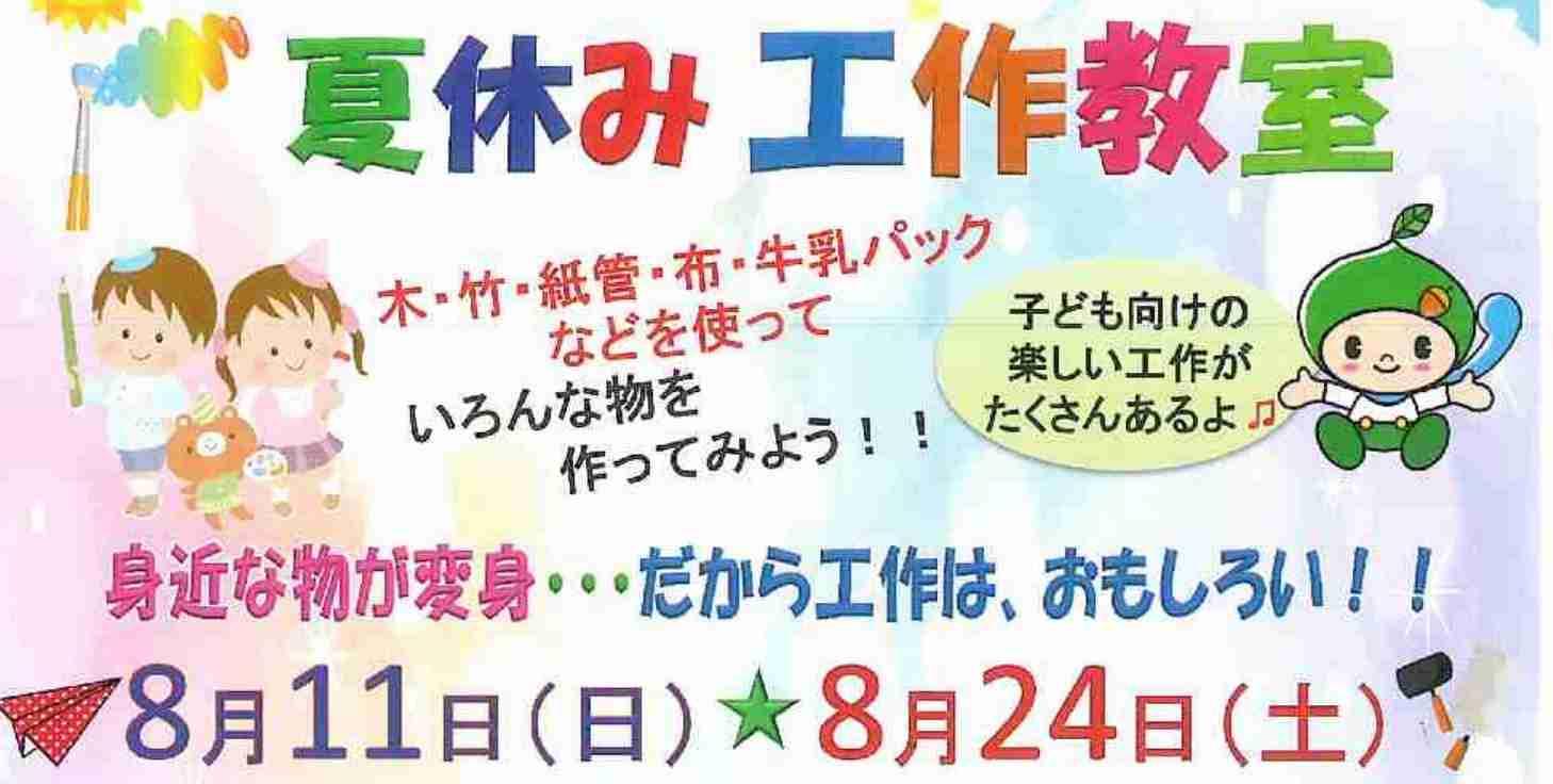 夏休み工作教室(7/13)
