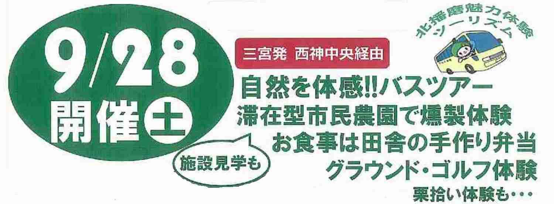 9/28なごみの里バスツアー(7/13)
