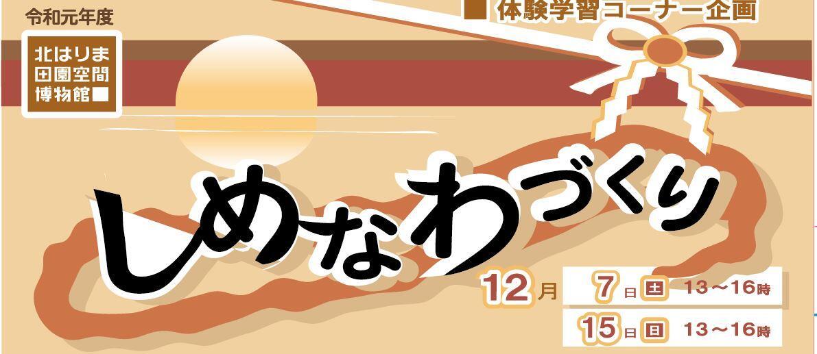 しめなわ(11/3)